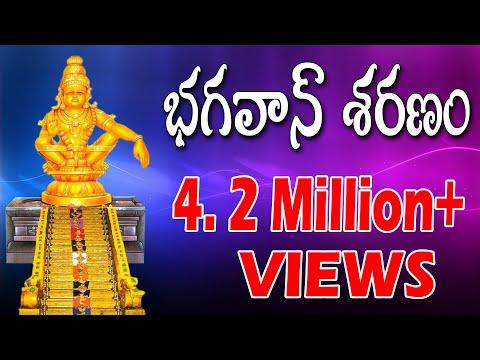 Bhagavan Saranam || Most Popular Songs Of...
