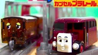 カプセルプラレール きかんしゃトーマス☆キラキラなヒーロー消防車フリン編をとりあえず回まわしてきましたが。。。 Thomas&FRIENDS TOY
