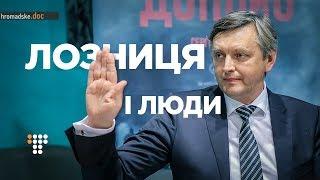 Лозниця і люди / Hromadske.doc