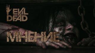 AKR - Мнение: Зловещие Мертвецы.Чёрная Книга