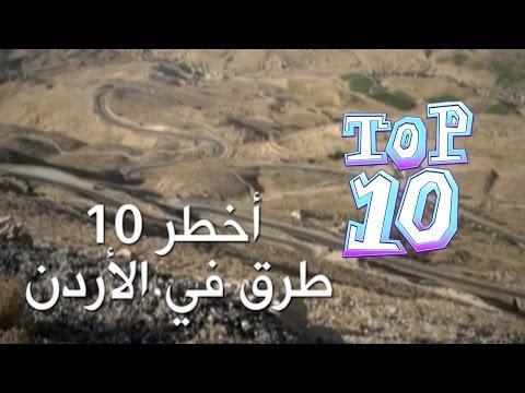 أخطر 10 طرق في الأردن - Top 10 - كرفان