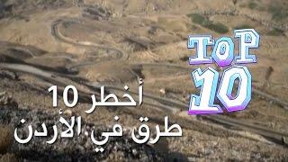 أخطر 10 طرق في الأردن - Top 10