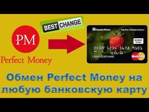 Как вывести деньги с Perfect Money на карту. Перевод, вывод, обмен Perfect Money на Приват24