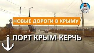 ДОРОГА ПОРТ КРЫМ-КЕРЧЬ. НОВЫЕ ДОРОГИ В КРЫМУ. КРЫМ 2017