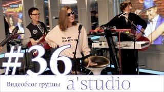 A'Studio дают живой концерт на «Авторадио»