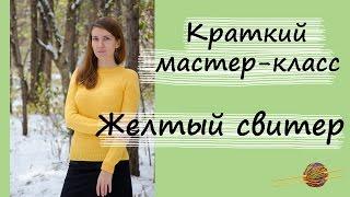 Краткий МК по желтому свитеру регланом сверху. Уроки вязания спицами. Начни вязать!