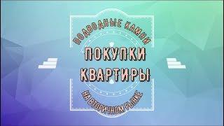 """""""Подводные камни"""" покупки квартиры на вторичном рынке"""