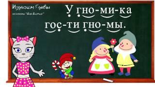 Урок 18. Учим букву Г, читаем слоги, слова и предложения вместе с кисой Алисой. (0+)