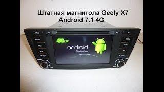Штатная магнитола Geely X7 Android 7.1 4G