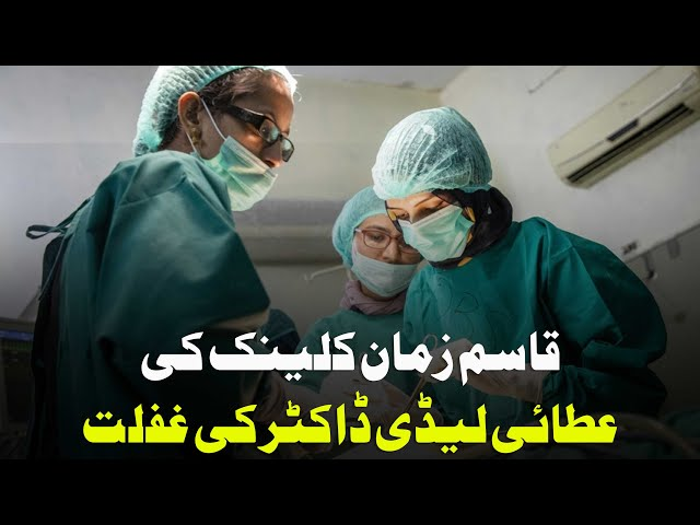 A Woman Died During Childbirth Due To Negligence By Female Doctor