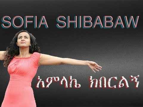 sofiya shibabaw አምላኬ ክበርልኝ amazing new protestant song 2016 by Sofia Shibabaw