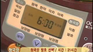 오쿠 중탕기 - 검은콩청국장 만들기
