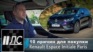"""Тест-драйв Renault Espace Initiale Paris.  """"2 Лошадиные силы"""""""