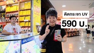 รีวิว ฟิล์มกระจก UV | Galaxy Note10+ | Gorilla & GOD ติดเทพมากที่ Barphone