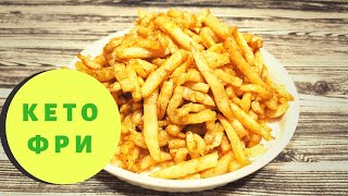 Картошка Фри Жиросжигающий Кето рецепт