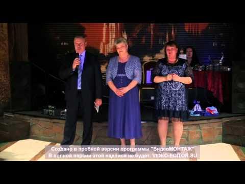 Поздравление любимых родителей на нашей свадьбе и ответное слово от нас для них - самых родных - Ржачные видео приколы