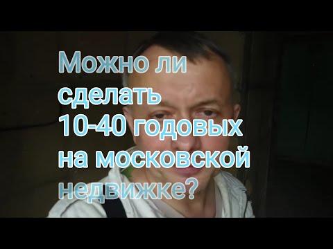 Инвестиции в недвижимость Москвы с доходностью 40+ годовых