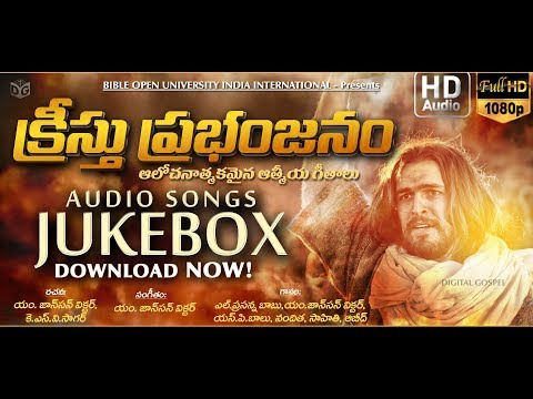 Kreesthu Prabhanjanam Audio Songs Jukebox || Telugu Christian Songs || BOUI Songs, Digital Gospel