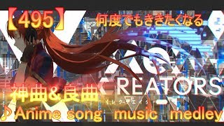 【495】神曲&良曲何度でも聞きたくなるアニソンメドレー!