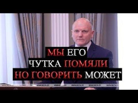 ГЛАВА КГБ ПРО ОППОЗИЦИЮ И ТИХАНОВСКУЮ  СРОЧНЫЕ НОВОСТИ БЕЛАРУСИ