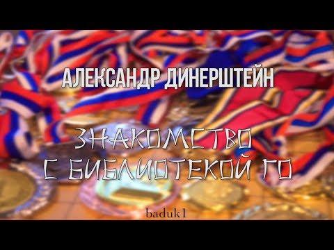 Александр Динерштейн 3p: Знакомство с библиотекой Го