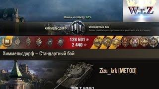 TVP T 50/51  Отыграл за всю команду)  Химмельсдорф – Стандартный бой  World of Tanks 0.9.13 WОT