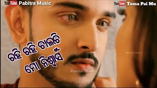 Human Sagar Broken 💔 Heart WhatsApp status💔Odia Sad WhatsApp status💔Odia New Song