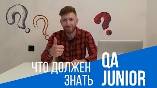 Что должен знать тестировщик без опыта - Junior QA Engineer?