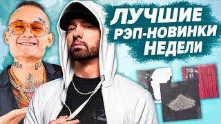ЛУЧШИЕ РЭП-НОВИНКИ НЕДЕЛИ 19.01.2020 / Morgenshtern, Егор Крид, Eminem, Truwer и др.