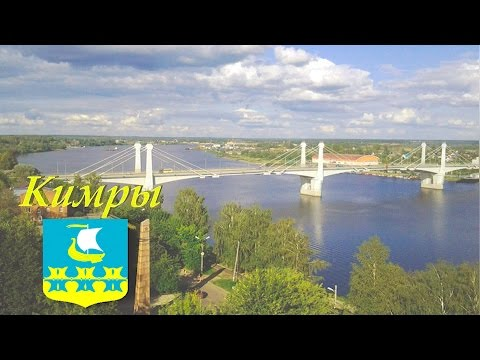 Кимры Тверская область // Tverskaya Obl. G.Kimry. Panorama