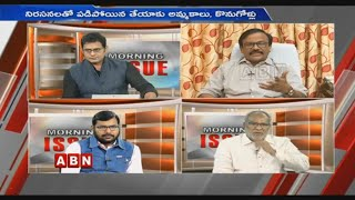 Discussion On Massive Protest Against Citizenship Amendment Bill  Part-1  Abn Telugu