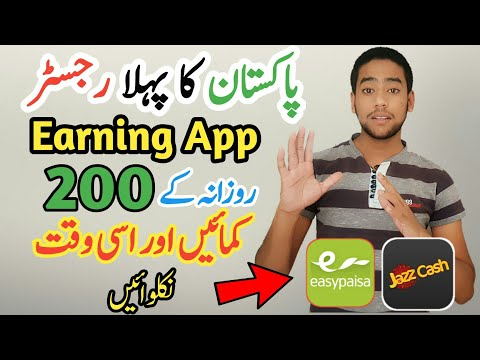 Pakistan First Registered Online Earning App | Earn 500rs Daily and take Payout Daily | Urdu Hindi