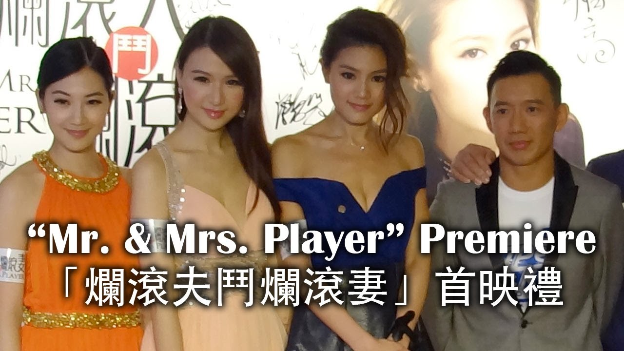 Download Chrissie Chau, Chapman To - Mr. & Mrs. Player Premiere 「爛滾夫鬥爛滾妻」首映禮