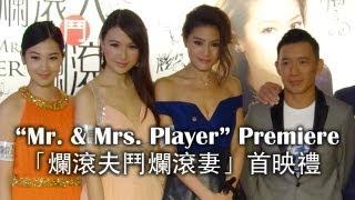 Download Video Chrissie Chau, Chapman To - Mr. & Mrs. Player Premiere 「爛滾夫鬥爛滾妻」首映禮 MP3 3GP MP4