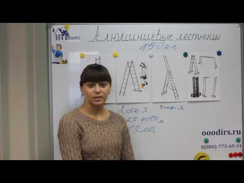 Алюминиевые лестницы и стремянки: односекционные, двухсекционные, трехсекционные и трансформеры