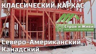 видео Как построить каркасный дом