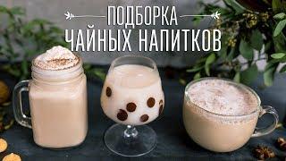 3 необычных чайных напитка [Cheers! | Напитки]