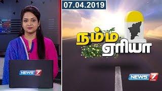 Namma Area Morning Express News 07-04-2019
