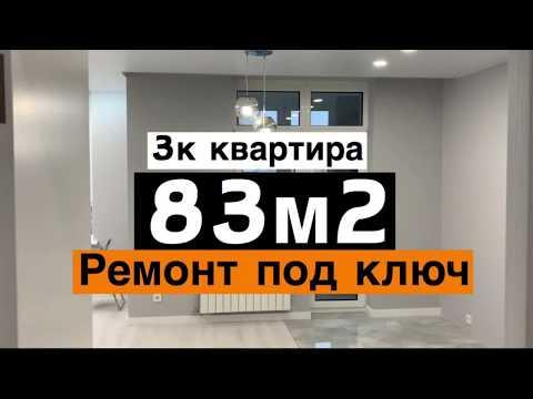 РЕМОНТ ПОД КЛЮЧ 3Х КОМНАТНОЙ КВАРТИРЫ В НОВОСТРОЕ