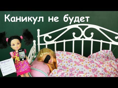 ОНА ВСЁ РАССКАЗАЛА! Мультик #Барби Школа Девочки Играют в Куклы Игрушки Ikuklatv