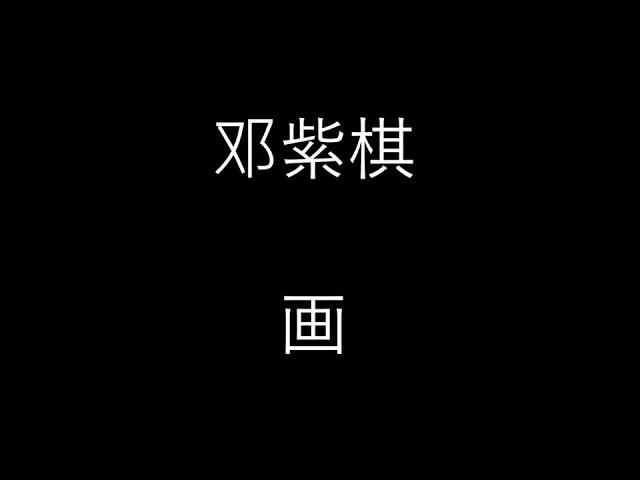 邓紫棋 [画] 歌词