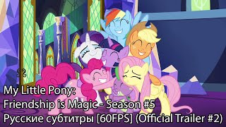 [RUS Sub / 60FPS] My Little Pony: Friendship is Magic - Season 5 (Official Trailer #2)