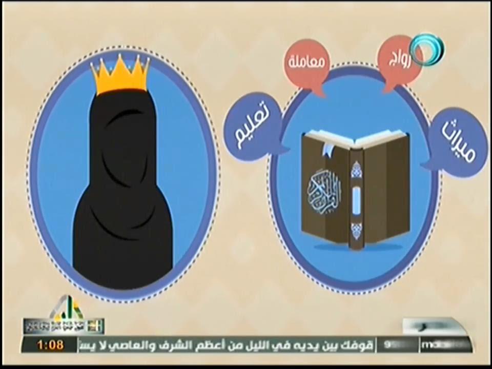 شاهد مكانة المرأة في الاسلام