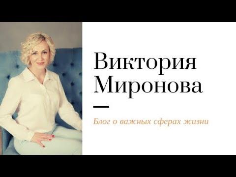 Виктория Миронова - Формирование самооценки