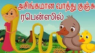 The Ugly Duckling & Rapunzel Tamil Fairy Tales | அசிங்கமான வாத்து குஞ்சு & ரபென்ஸில் | கற்பனை கதைகள்