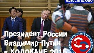 Владимир Путин в Кодокане 16 декабря 2016