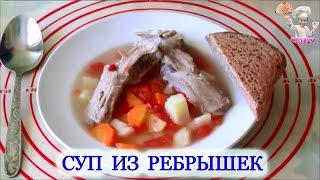 Суп из ребрышек! Первые блюда! ВКУСНЯШКА