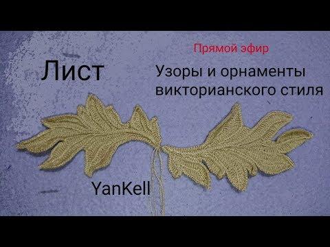 9 часть-Большие листья/Узоры и орнаменты викторианского стиля, от YanKell