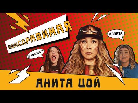 Анита Цой/Anita Tsoy - Неисправимая (official Video ) 2019