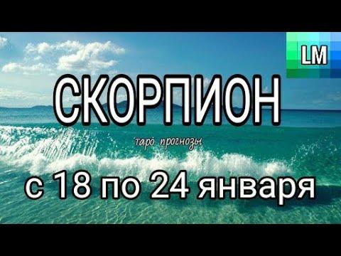 СКОРПИОН – ГОРОСКОП ТАРО на неделю с 18 по 24 январь 2021